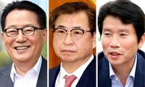 국정원장에 박지원 '깜짝 발탁'…이인영은 통일부 장관