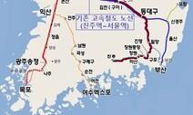 """""""경남에서 수서역 가는 고속열차를 운행해 주세요."""""""