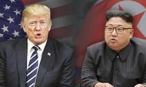 [아침 햇발] 미국, 북한과 '스냅백'으로 담판하라