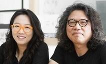 [부부 건축가의 세상짓기] '디자인의 블랙홀' 한국, 그 이유 / 노은주·임형남