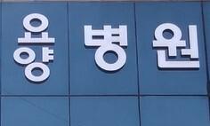 하루새 대구·경북 요양병원·정신병원서 15명 추가 확진