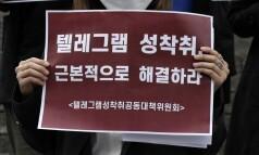 """성착취 신고 프로젝트 리셋 """"아청물 감형 기준서 '반성' 빼야"""""""