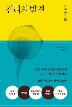 시대 울타리 너머 초월 꿈꾼 '위대한 소수자들'