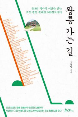 <왕릉 가는 길> 표지