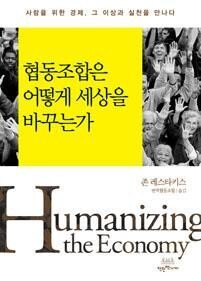 협동조합은 어떻게 세상을 바꾸는가 존레스타키스 지음, 번역협동조합 옮김/ 착한책가게·1만8000원