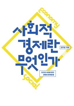 사회적경제란 무엇인가 김기섭 지음/들녘출판사 펴냄·1만9천500원