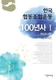 한국협동조합운동 100년사 한국협동조합운동 100년사 편찬위원회 지음/가을의아침·2만2000원