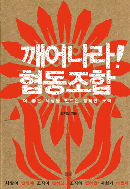 깨어나라 협동조합 김기섭 지음/ 들녘·1만3000원
