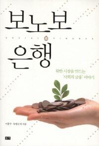 보노보 은행 이종수, 유병선 지음/ 부키·1만4800원