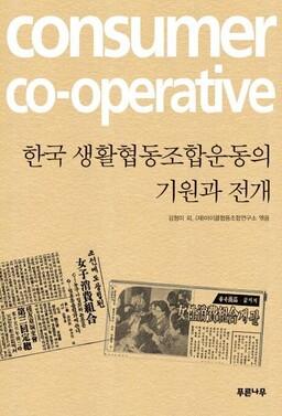 한국생활협동조합운동의 기원과 전개 김형미 외 지음, (재)아이쿱협동조합연구소 엮음/ 푸른나무·1만5000원