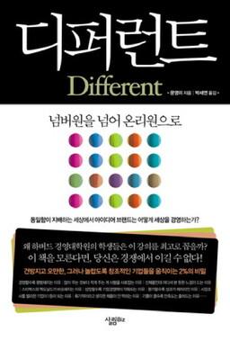 디퍼런트 문영미 지음, 박세연 옮김/살림biz·1만5000원