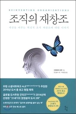 조직의 재창조 프레데릭 라루 지음/ 생각사랑·2만2500원