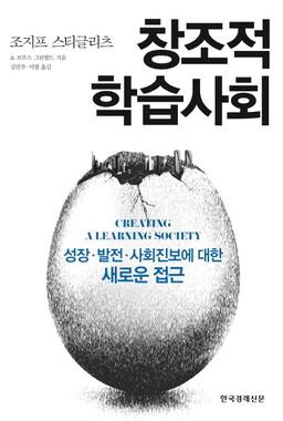 창조적 학습사회 조지프 스티글리츠•브루스 그린왈드 지음, 김민주•이염 옮김/ 한국경제신문