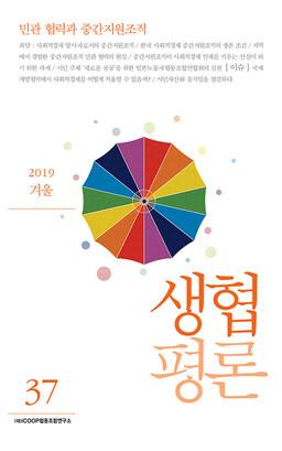 생협평론 (재)iCOOP협동조합연구소 펴냄·5000원