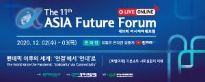 2020 아시아 미래포럼