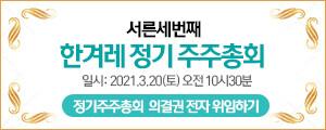제33기 한겨레신문사 정기주총 전자위임 안내