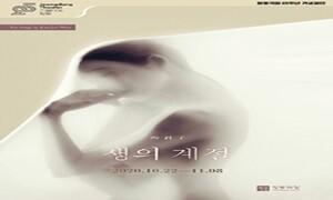 김주원의 사군자_생의 계절