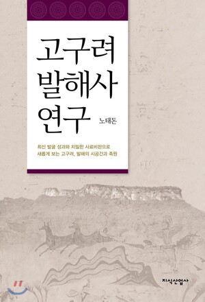 <고구려 발해사 연구> 표지.
