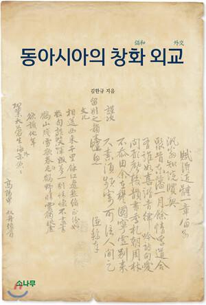 <동아시아의 창화외교> 표지