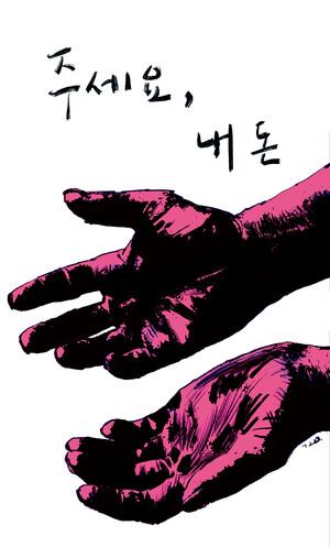 """[이상헌, 바깥길] """"임금이 안 나와서"""""""