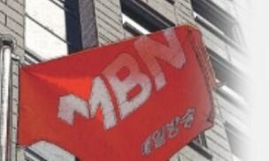 방통위, '불법 허가' MBN에 승인취소 대신 영업정지?
