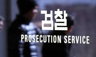 검찰, 김학의 '불법 출국금지' 의혹 관련 법무부 압수수색