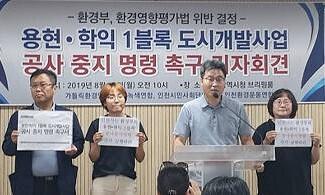 불소 등 중금속 함유 오염토양 반출 허용 '황당' 공무원