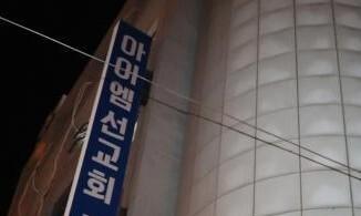 대전시, 아이엠선교회-상주열방센터 집단감염 연관성 추적