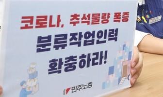 """택배 노동자 '추석 상품 분류 거부' 철회…""""정부 노력 긍정평가"""""""