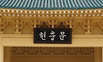 1년째 검토만…보훈처, 현충원 '전두환 현판' 교체 거부