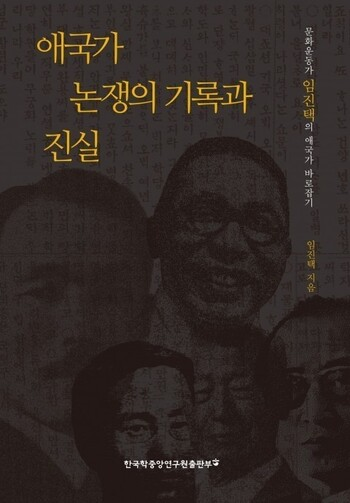 <애국가 논쟁의 기록과 진실> 표지.