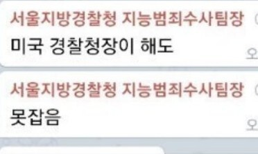 조주빈의 16살 공범 '태평양', 서울경찰청 공문서 위조했다
