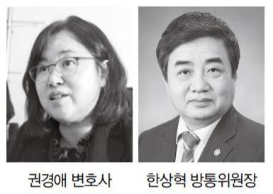"""한상혁 """"MBC 보도 뒤 통화"""" 내역 공개…방송 사전인지 부인"""