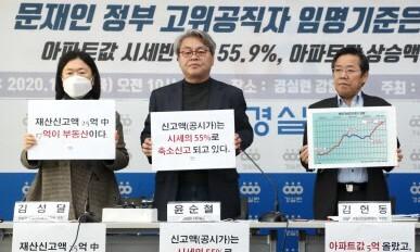 """""""국무총리실 고위직들 아파트 3년 새 5억원 올라"""""""