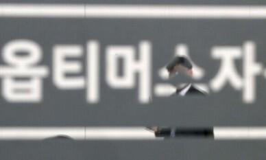 옵티머스 의혹 핵심 청와대 전 행정관 국감 불출석 사유서 제출