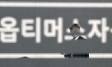 윤석열 중앙지검장때 '옵티머스 무혐의' 논란