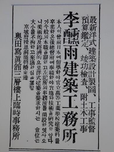 <동아일보> 1921년 3월18일치 지면에 실린 이훈우건축공무소의 광고. 조선 최초의 근대건축가로 널리 인식되어온 박길룡이 1932년 건축사무소를 차린 것보다 11년 앞선 시기에 이훈우가 독립적인 건축사무소를 차렸음을 보여준다. 일본에 유학해 관립고등공업학교 건축과를 졸업한 뒤 총독부에서 근무하다 퇴사하고 공무소를 차렸으며, 최신 서양식 건축 설계와 제도, 공사 감독, 준공검사, 토목공사 등을 한다는 내용을 담고 있다.