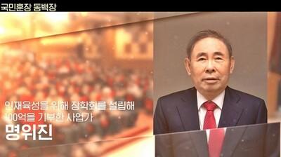 국민훈장 동백장을 받는 명위진 대하장학회 이사장. 행정안전부 제공