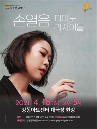 강동문화재단 제공