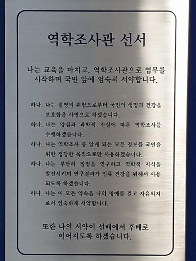 역학조사관 선서문. 질병관리본부 제공