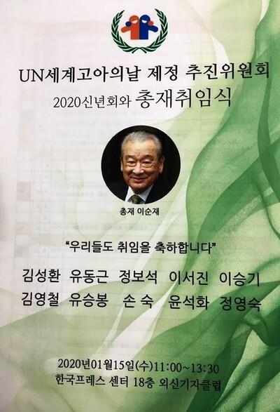 1월15일 이순재 총재의 취임식에는 한국을 대표하는 여러 후배 연기자들이 참석해 축하와 제정 운동 지지를 할 예정이다. 사진 공생복지재단 제공