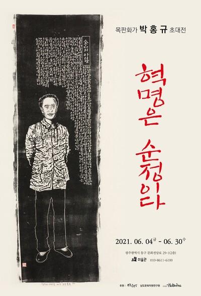 '김산의 아리랑'을 표제작으로 내건 박홍규 목판화 초대전 포스터. 오월미술관 제공