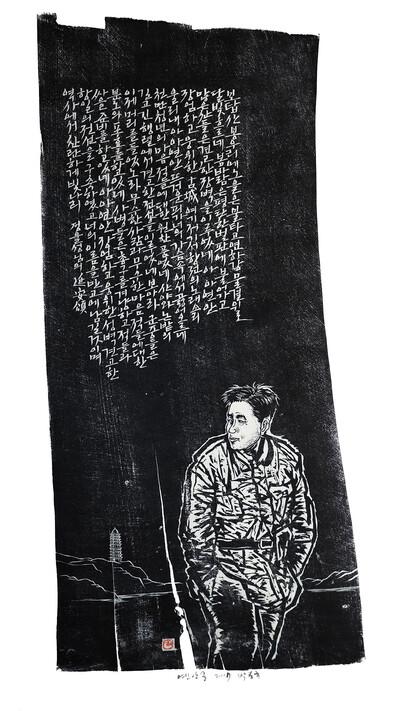 중국 인민해방군 군가 작곡한 정율성을 새긴 박홍규 작품 '연안송'. 오월미술관 제공