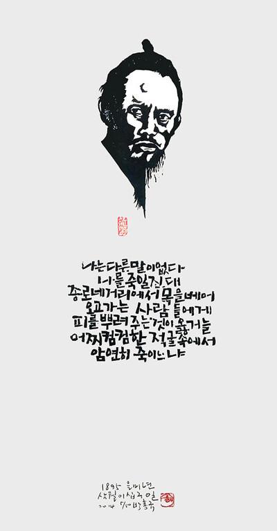 박홍규 작가의 판화 `전녹두'. 오월미술관 제공