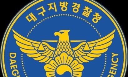 새마을금고 전 임원 흉기 난동…직원 1명 사망·1명 중상