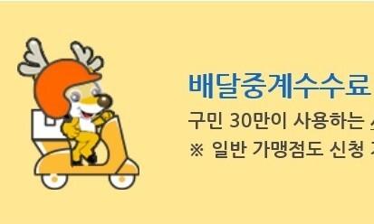 '배민 논란'에 인천서도 '공공배달앱' 서비스 확대 추진