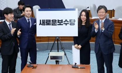 [속보] '변혁' 신당명은 '새로운보수당'으로