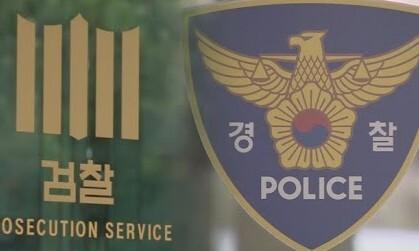검-경 '청와대 하명 의혹' 수사 길목마다 '충돌 또 충돌'