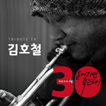 김호철 파업가 30주년 기념 앨범