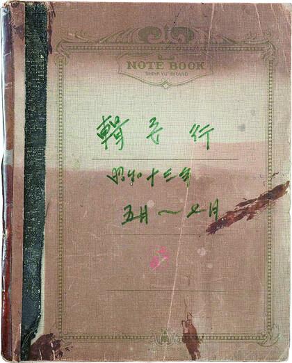 시치다 다다시가 1938년 기록한 만주 지안 고구려 유적 답사일지 <집안행>의 표지. 히로히토 일왕의 연호인 '소화 13년 5~7월'이란 작성 기간이 제목 밑에 적혀 있다.